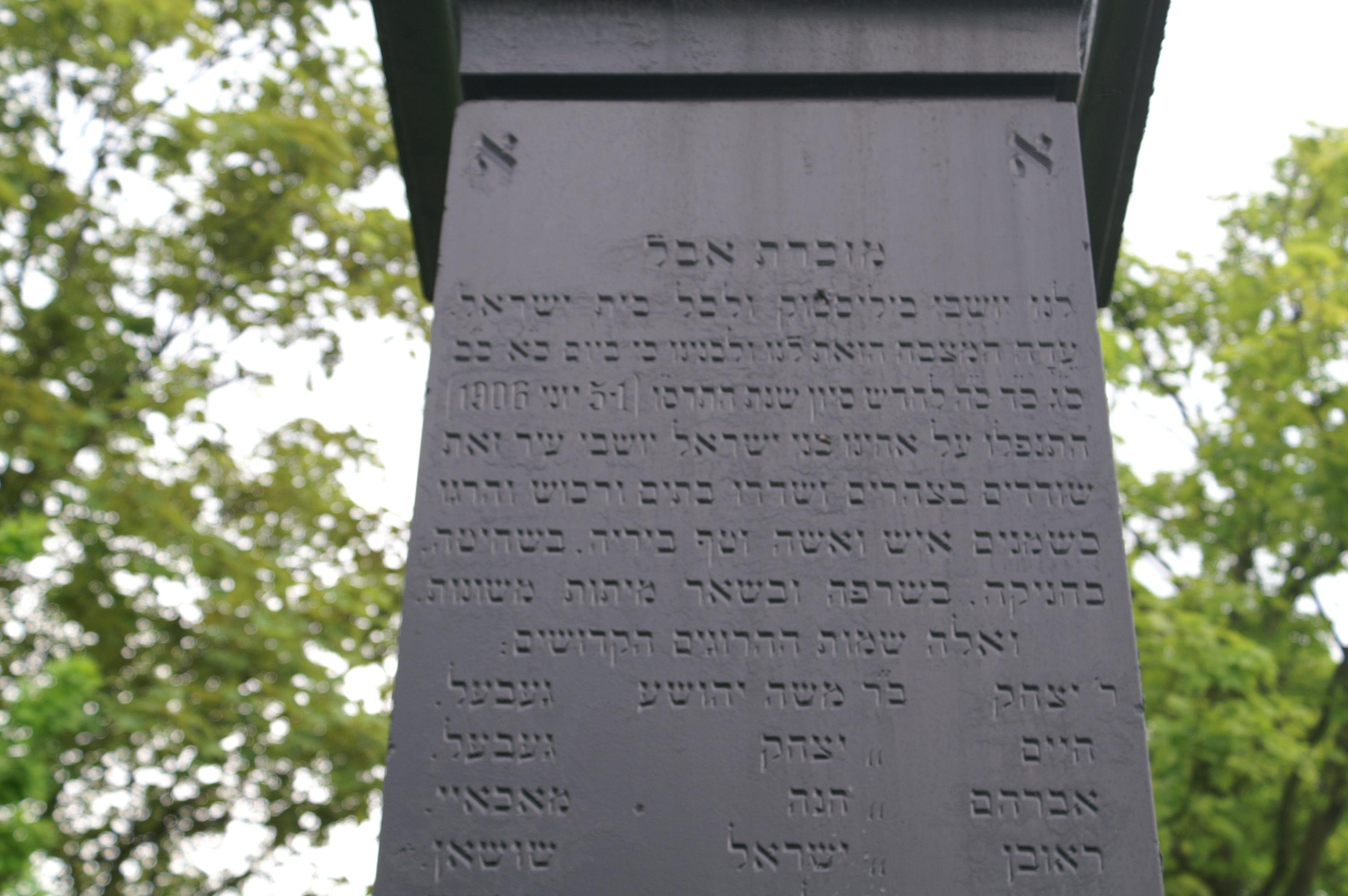 Epitaphs – Jewish Epitaphs